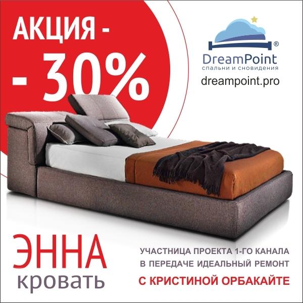 Dream point акция -30%