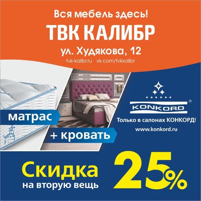 Конкорд скидка 25%