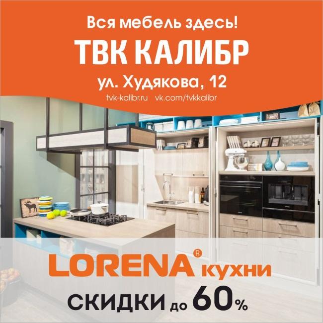 Лорена скидки до 60%