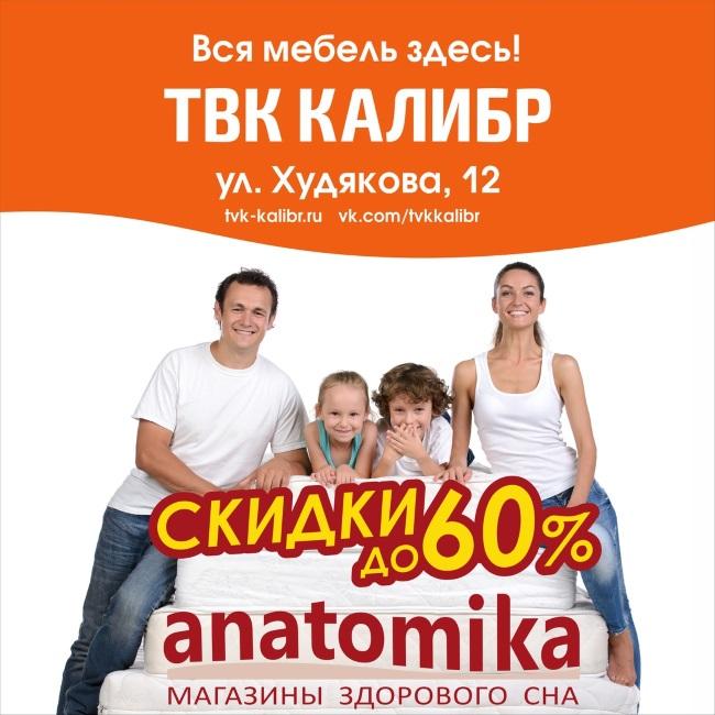 Акция, Anatomika - 60%