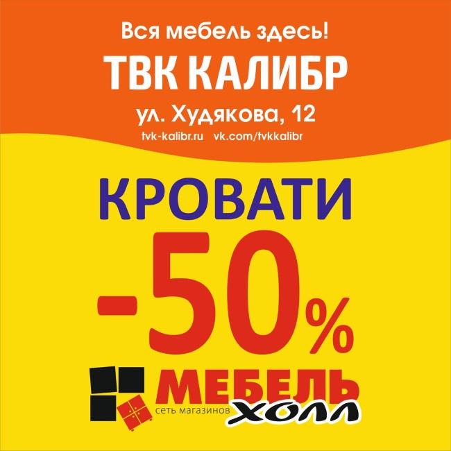 Акция, Мебель холл - 50%