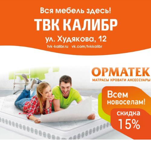 Акция, Орматек - скидки 15% новосёлам