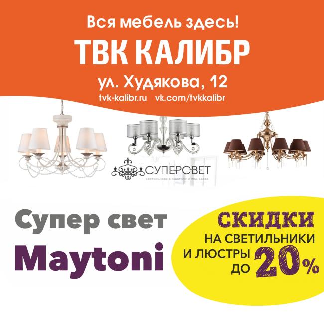"магазин ""Супер свет"" скидки до 20%"