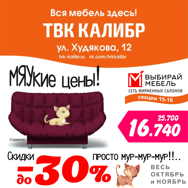 """магазин """"Выбирай мебель"""" скидки до 30%"""