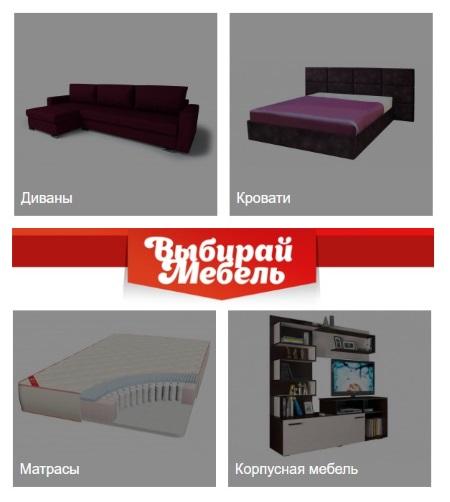 выбирай мебель, магазин
