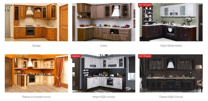 кухни Трио
