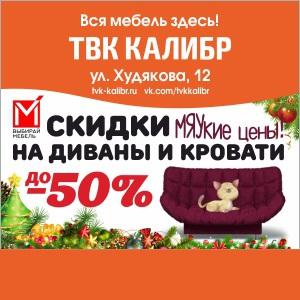 акция магазина Выбирай Мебель - скидки до 50%