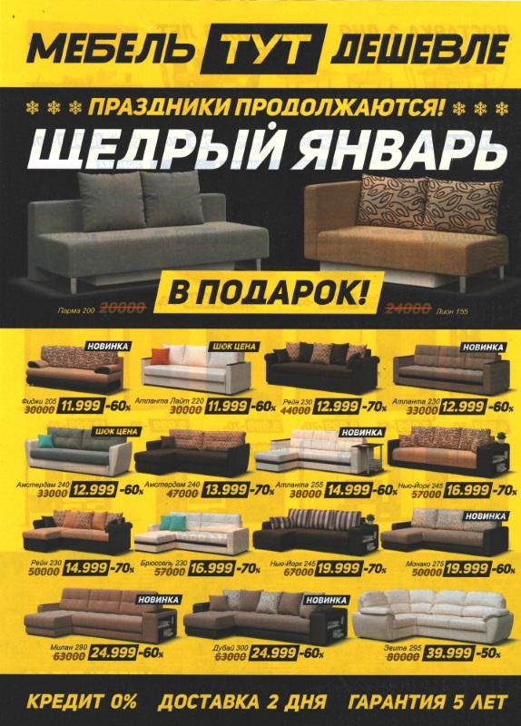 """акция магазина """"Мебель тут дешевле"""""""