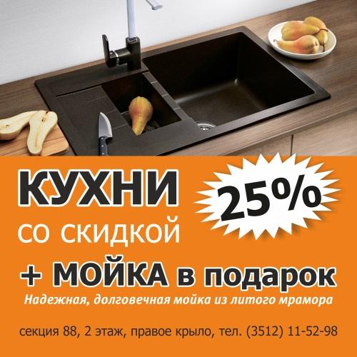 акция кухни со скидкой 25%