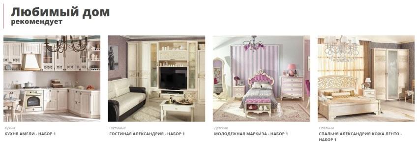 "Салон корпусной мебели ""Любимый дом"""