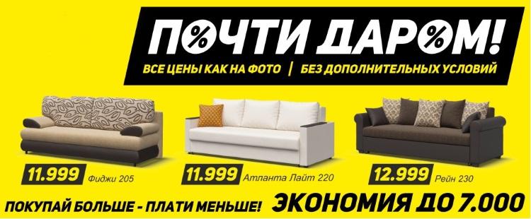 мебель тут дешевле, скидки
