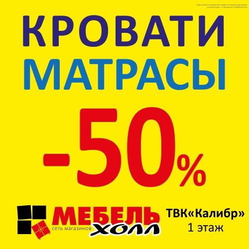 Мебель Холл скидки 50%