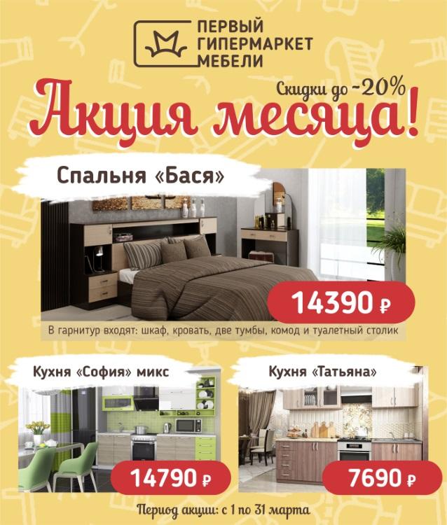 """акция """"Первый Гипермаркет мебели"""""""