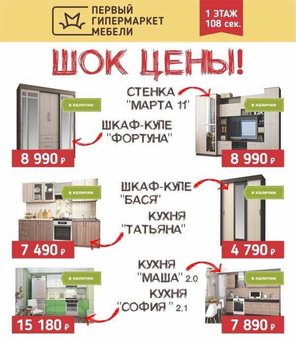 Первый гипермаркет мебели, шок цены