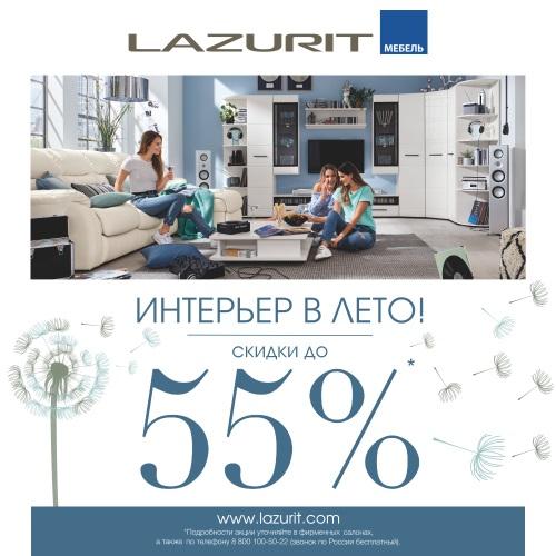 Лазурит, акция - 55%