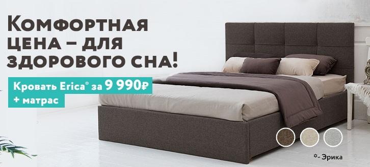 Кровать Erica, аскона