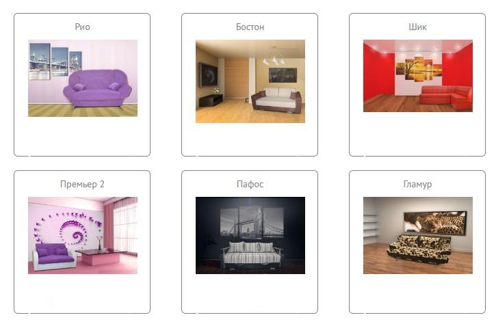"""мягкая мебель, """"Модель"""""""