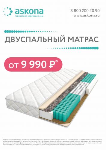 А2 420х594_Матрас за 9 990 (1)