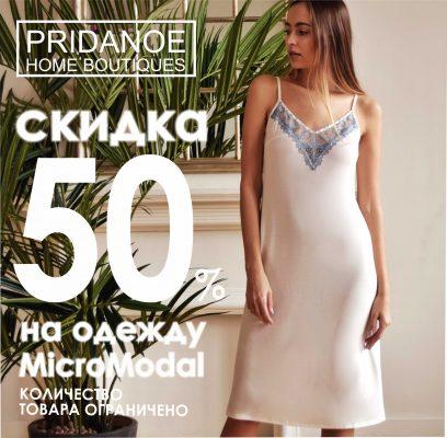 50 на одежду Приданон