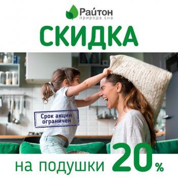 707x707_20_pillow