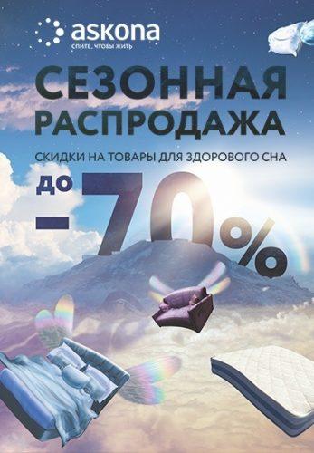 Аскона, распродажа до 70%