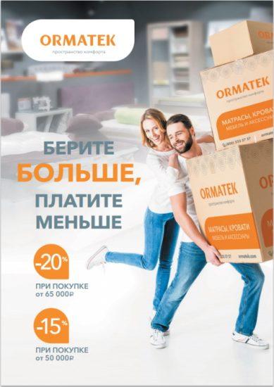 berite-bolshe-platite-menshe