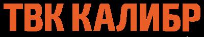 логотип ТВК Калибр