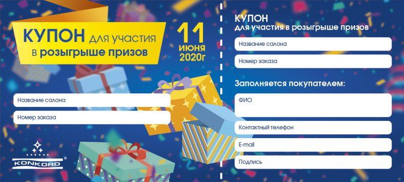 lotereya-konkord-kupon