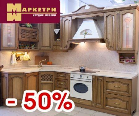 marketri-50%