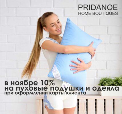 Pridanoe, скидки на подушки